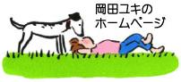 岡田ユキのホームページ